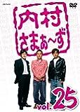 内村さまぁ~ず vol.25 [DVD]