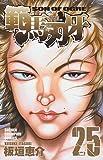 範馬刃牙 25 (少年チャンピオン・コミックス)