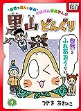 里山どんぐり 4 (impress QuickBooks)