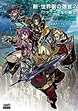 新・世界樹の迷宮2 ファフニールの騎士 公式パーフェクトガイド (アトラスファミ通)