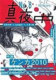 季刊 真夜中 No.8 2010 Early Spring 特集:ケンカ2010