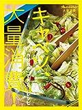 大量消費シリーズ4  「作りおき」できる60レシピ キャベツ、大量消費! (オレンジページブックス)