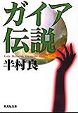 ガイア伝説 (集英社文庫)