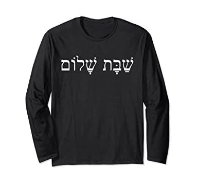 Amazon hebrew shabbat shalom greeting jewish shirt men women unisex hebrew shabbat shalom greeting jewish shirt men women kids small black m4hsunfo