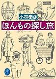 ほんもの探しの旅 (ヤマケイ文庫)
