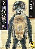 全国妖怪事典 (講談社学術文庫)
