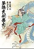 夢源氏剣祭文 壱 (カドカワデジタルコミックス)