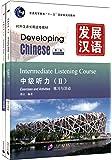 发展汉语•中级听力2(第2版)(附MP3光盘1张+文本与答案1本)