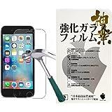 【 iPhone 7 Plus 専用設計 】 ガラスフィルム 液晶保護フィルム 5.5インチ用 強化ガラス 【 3D Touch対応 / 硬度9H / 気泡防止 】