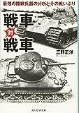 戦車対戦車 最強の陸戦兵器の分析とその戦いぶり (光人社NF文庫)