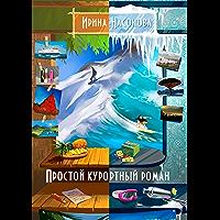 Простой курортный роман (Russian Edition)