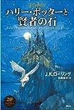 【Amazon.co.jp 限定】ハリー・ポッターと賢者の石<新装版>
