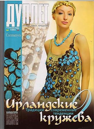 Amazonde Stilvolle Kleidung Anleitungen Buch 292 Seiten Kleid