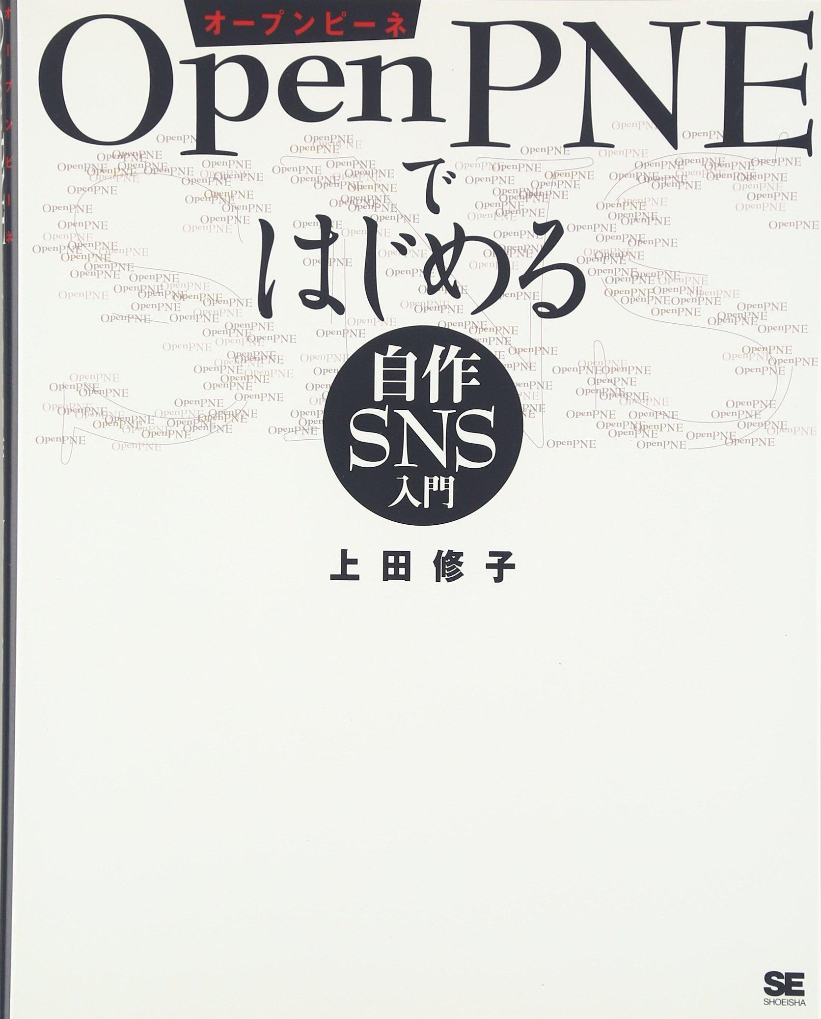 OpenPNE de hajimeru jisaku SNS nyūmon pdf epub