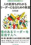 <東京大学の名物ゼミ>人の気持ちがわかるリーダーになるための教室