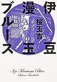 伊豆漫玉ブルース (ビームコミックス)