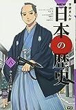 学習まんが NEW日本の歴史08 ゆれる江戸幕府 (学研まんが NEW日本の歴史)