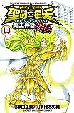 聖闘士星矢THE LOST CANVAS冥王神話外伝 13 (少年チャンピオン・コミックス)