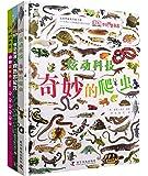 DK炫动科技:奇妙的爬虫+动物诺亚舟+奇妙的恐龙(套装共3册)