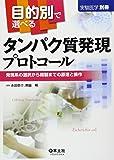 目的別で選べるタンパク質発現プロトコール―発現系の選択から精製までの原理と操作 (実験医学別冊 25)