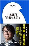日本銀行「失敗の本質」(小学館新書)