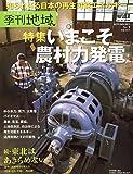 現代農業増刊 季刊地域第7号 2011年 11月号 [雑誌]