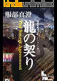 龍の契り: 国際知略エンターテインメント