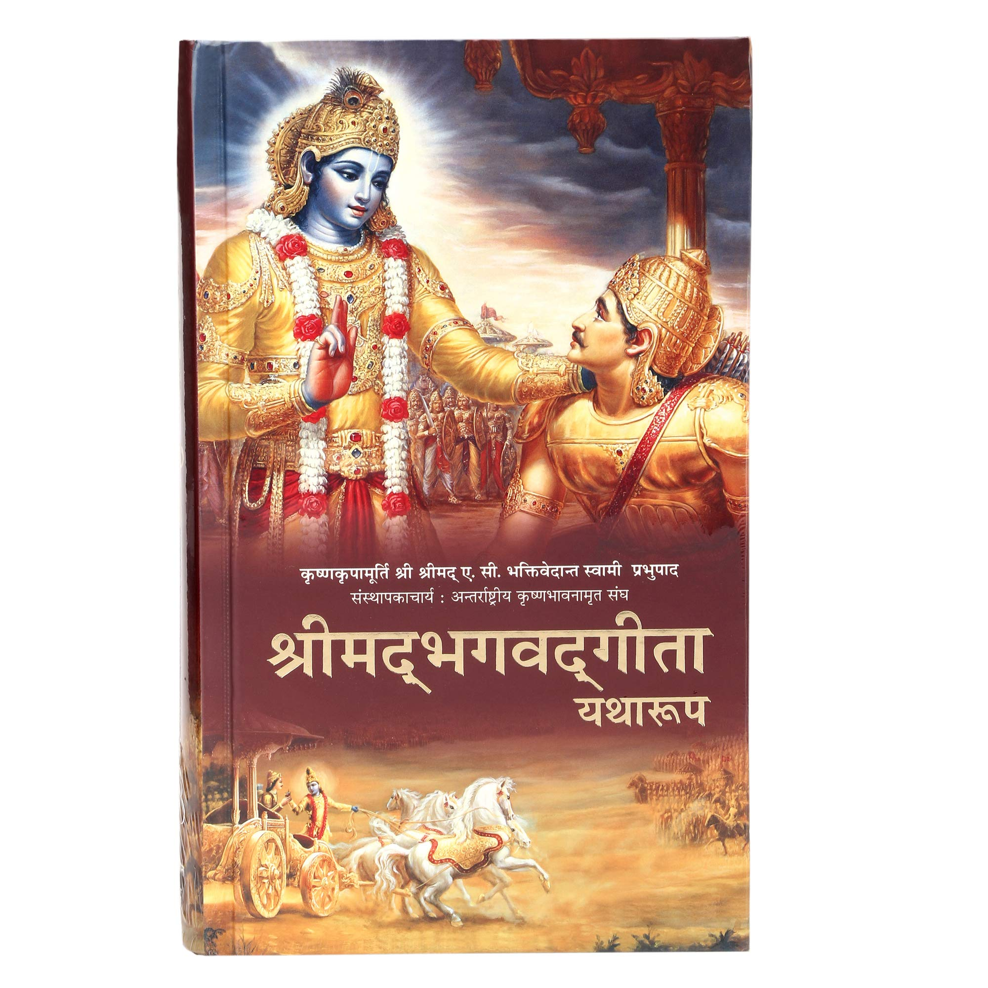 Buy Bhagavad Gita: Yatharoop Book Online at Low Prices in India