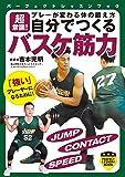 超常識!  プレーが変わる体の鍛え方 自分でつくる バスケ筋力 (PERFECT LESSON BOOK)