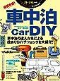 車中泊DIYブック (地球丸MOOK)