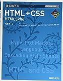 TM はじめてのHTML+CSS HTML5対応 (TECHNICAL MASTER)