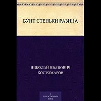 Бунт Стеньки Разина (Russian Edition)
