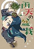 雨天の盆栽 1巻 (マッグガーデンコミックスBeat'sシリーズ)
