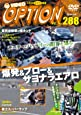 DVD OPTION Vol.288