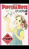 ぴっぴら帳 : 1 (アクションコミックス)