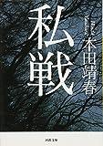 私戦 (河出文庫)
