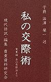 渋沢 榮一 私の交際術: 現代語訳