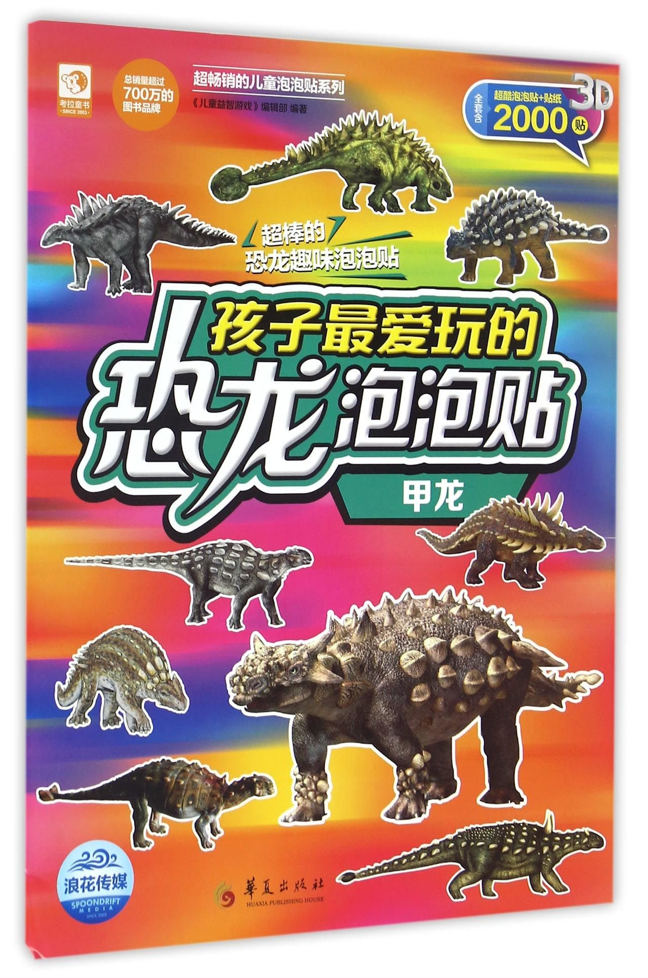 Children's Favorite Dinosaur Bubble Stickers (Ankylosaur) (Chinese Edition) pdf