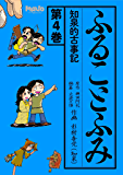 ふることふみ(4) 知泉的古事記