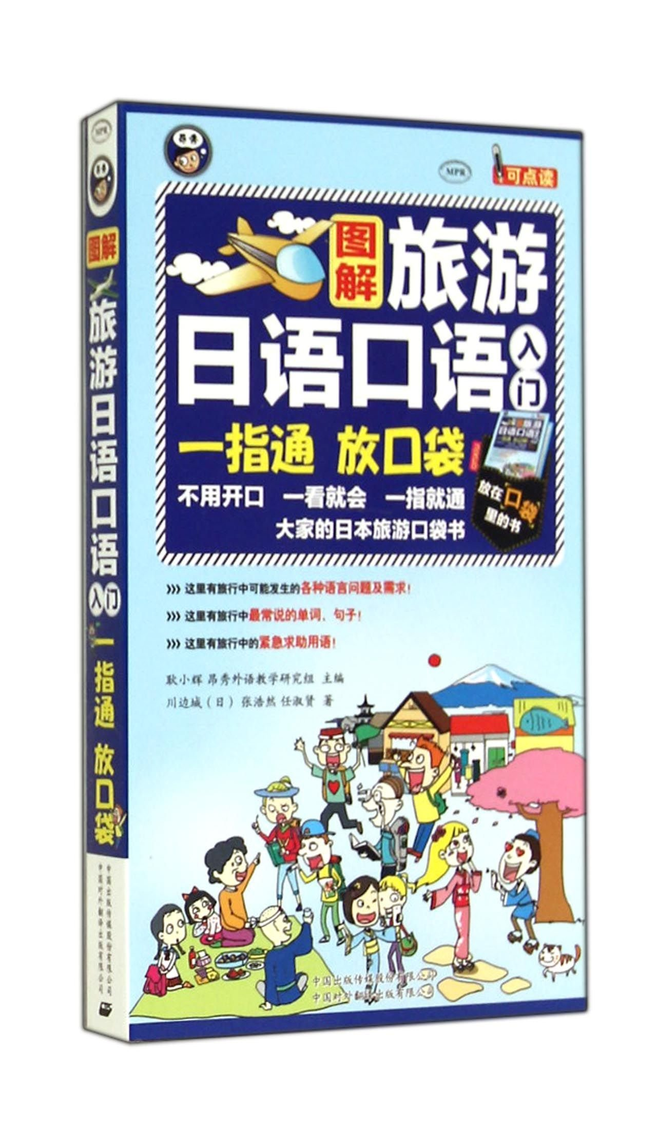 Download Japanese Speaking Tour Start: everyone's pocket book tour in Japan (with MP3 CD 1)(Chinese Edition) pdf