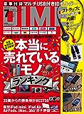 DIME (ダイム) 2019年 7月号 [雑誌]