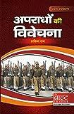 Apradho Ki Vivechna (Crime Investigation) (Hindi)