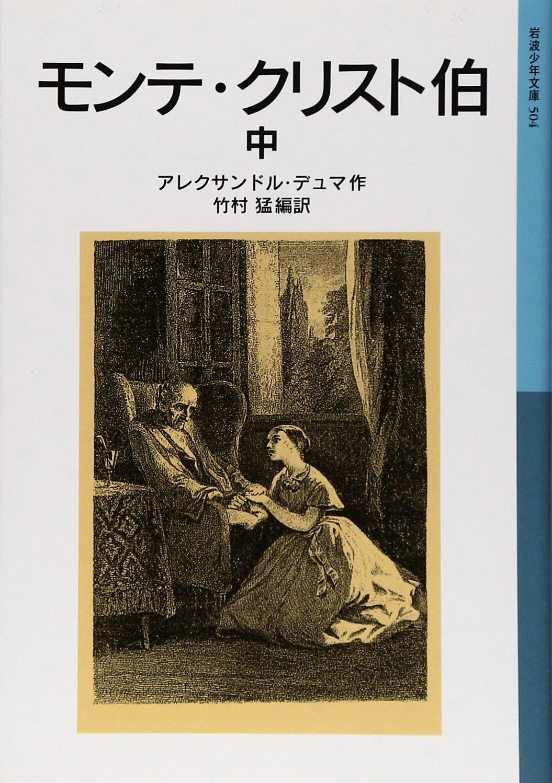 The Conte of Monte Cristo (Japanese Edition) pdf epub