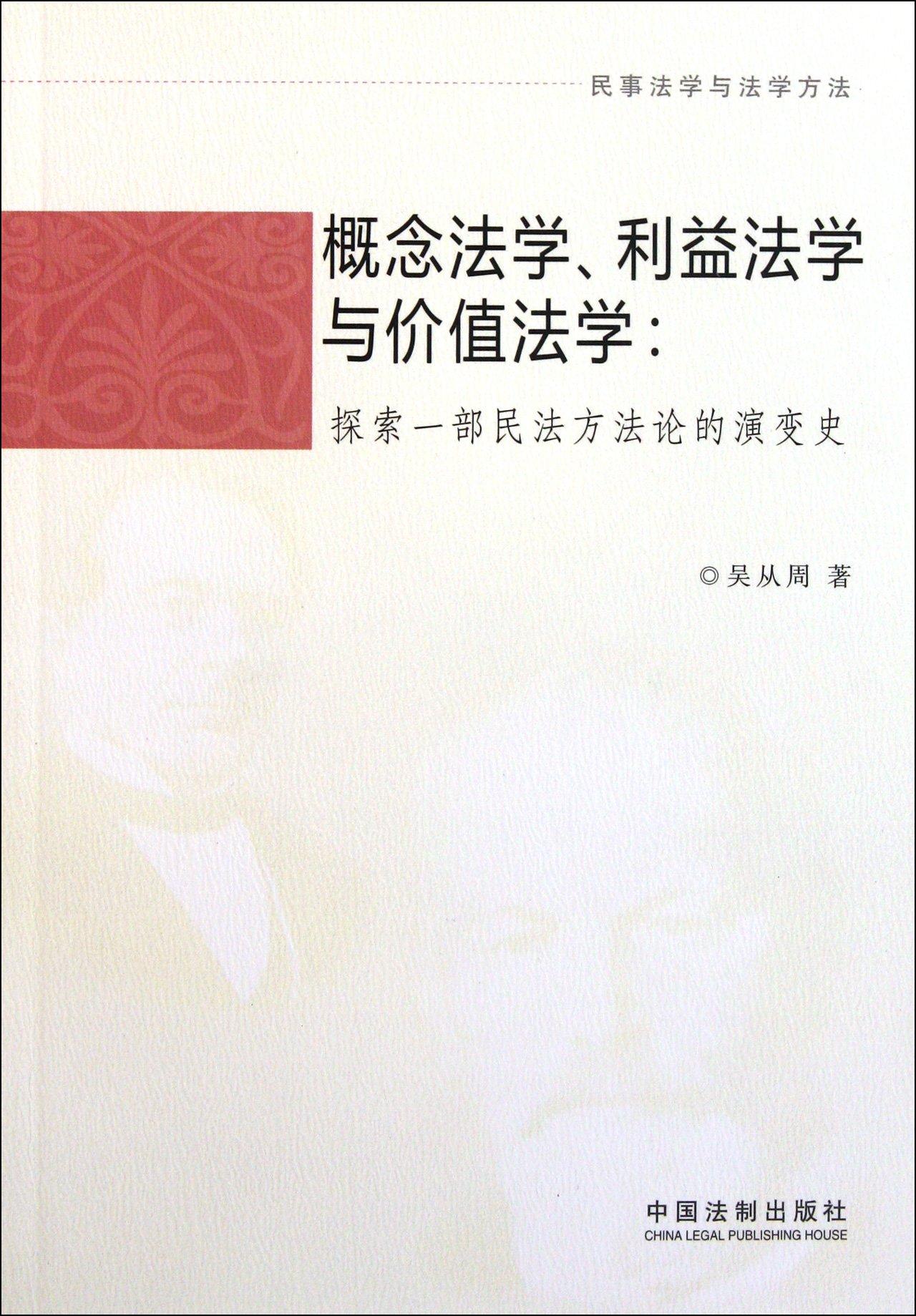 Download Conceptual jurisprudence, interest jurisprudence and value jurisprudence: to explore the history of civil law methodology (Chinese Edition) pdf epub