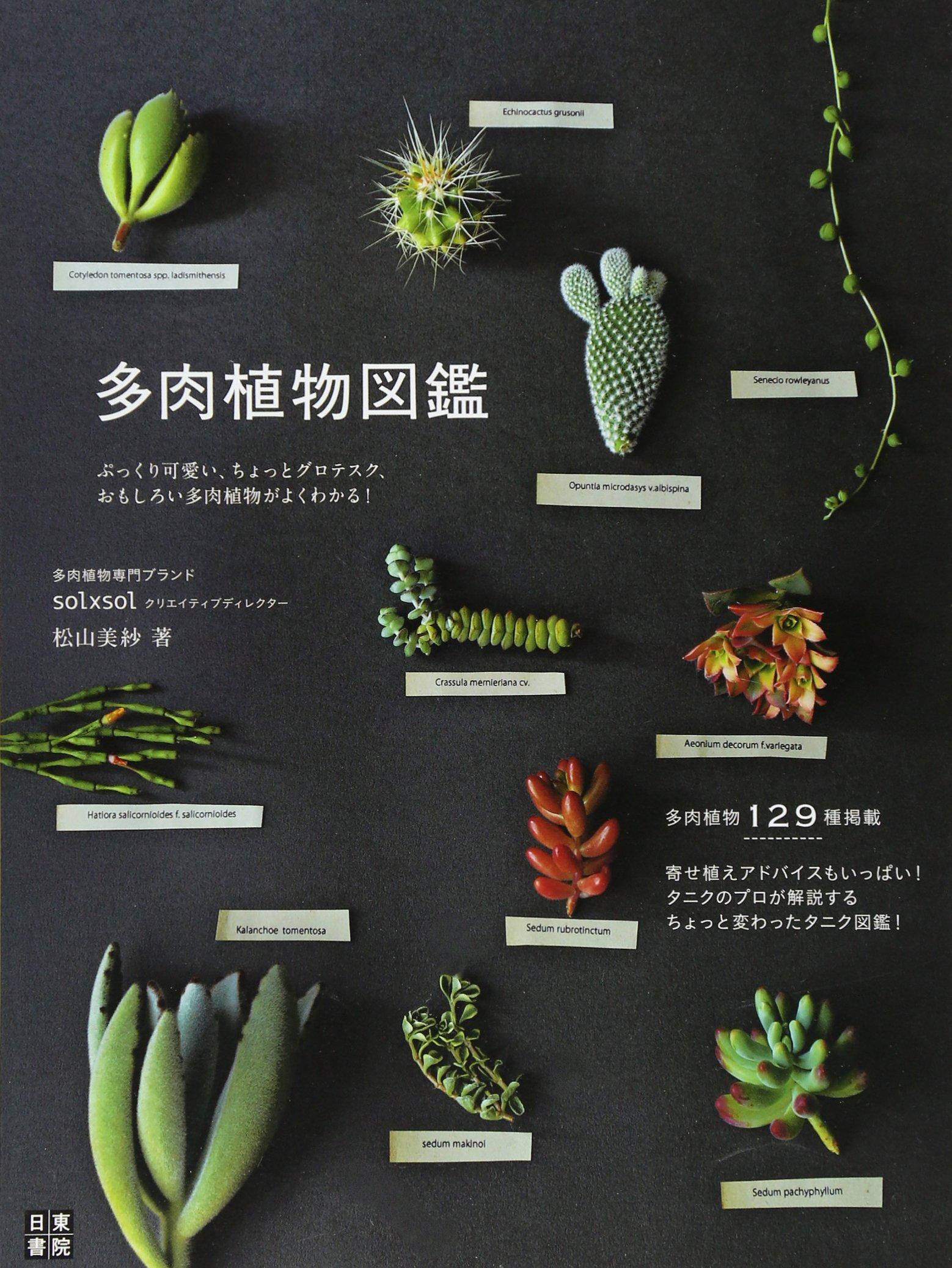 『多肉植物図鑑』(日東書院本社)