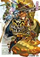 モンスターハンター 暁の誓い3 (ファミ通文庫)