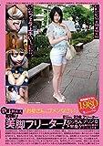 新B級素人初撮り 095 「お母さん、ゴメンなさい」 まりさん23歳フリーター [DVD]