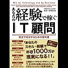 あなたの経験で稼ぐIT顧問: 独立で成功するための教科書