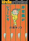 非常識がジョーシキ (角川文庫)