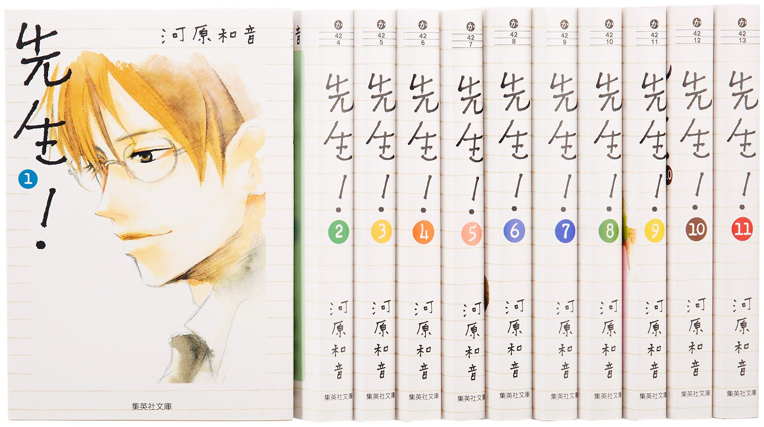 先生! 文庫版 コミック 全11巻完結セット (集英社文庫―コミック版)の商品画像